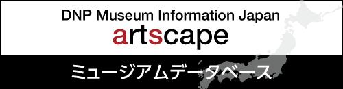 artscape ミュージアムデータベース