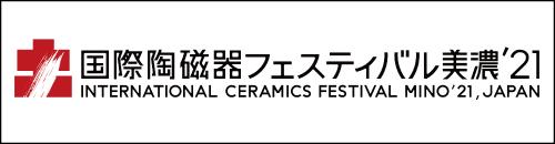 国際陶磁器フェスティバル'21
