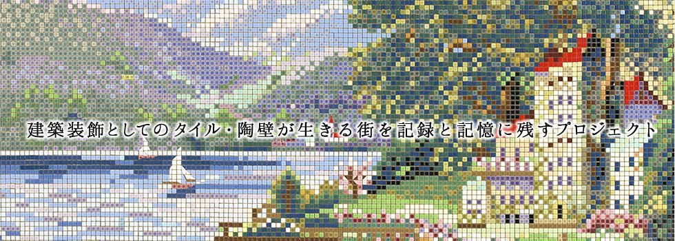 タイル・陶壁プロジェクト